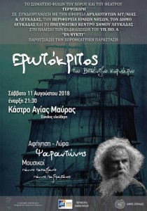 18-08-01_Afisa Erotokritos