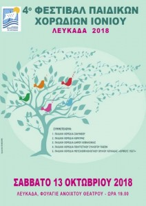 18-10-01_afisa 4o paidiko festival xorodion