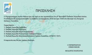 18-10-01_prosklisi 4o paidiko festival xorodion