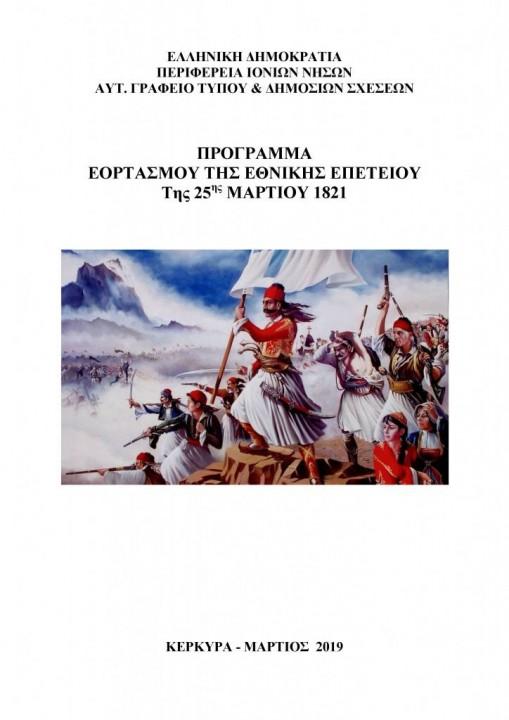 ΕΟΡΤΑΣΜΟΣ ΕΘΝΙΚΗΣ ΕΠΕΤΕΙΟΥ 1821