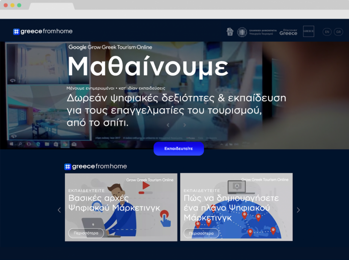 #greecefromhome_website_Μαθαίνουμε