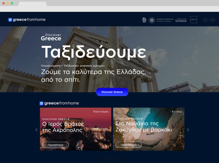 #greecefromhome_website_Ταξιδεύουμε