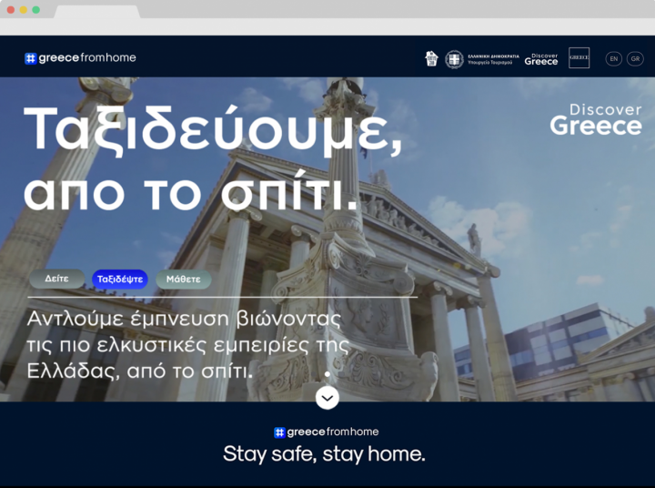 #greecefromhome_website_top_Ταξιδεύουμε